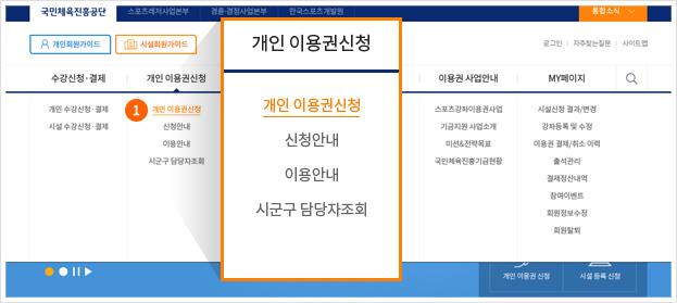 1단계 개인 이용권신청 메뉴 선택